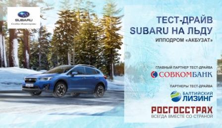 Тест-драйв Subaru на льду