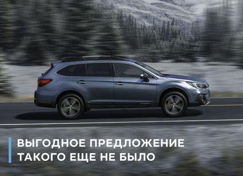 Специальные цены на Subaru Outback