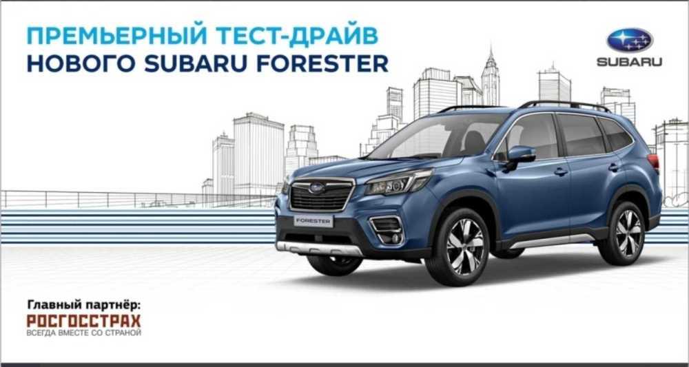 Премьерный тест-драйв нового Subaru Forester