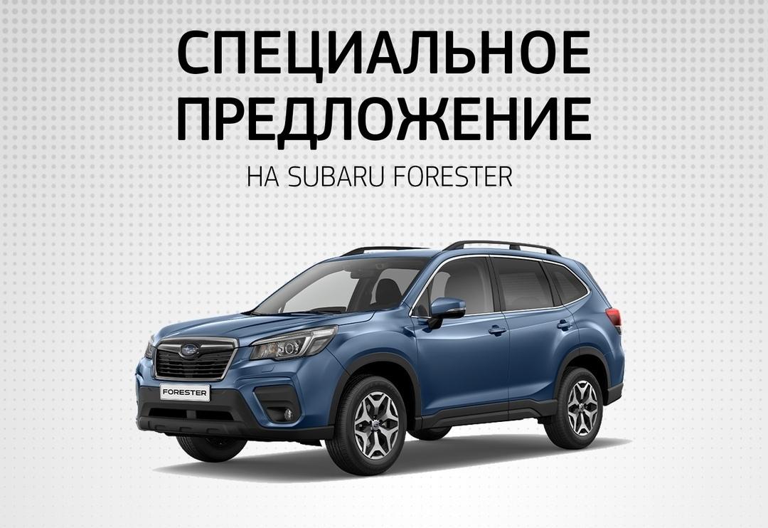 Специальное предложение на Subaru Forester