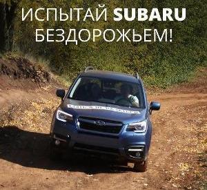 Испытай Subaru бездорожьем